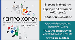 Ακροποδητί